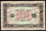 100 рублей 1923г,Государственный Денежный Знак, фото №3