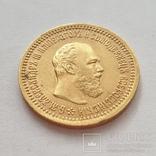 5 рублей 1889 г (А Г), фото №2