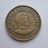 Медаль за Японию и бонус, фото №3