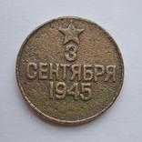 Медаль за Японию и бонус, фото №4