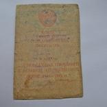 Медаль за Японию и бонус, фото №6