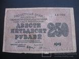250 рублей 1919 г.в. Г. де Милло, фото №2