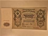 500 Рублей 1912 г UNC, фото №2