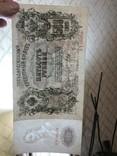 500 Рублей 1912 г UNC, фото №6