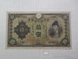 10 йен 1930 г., фото №2