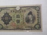 10 йен 1930 г., фото №3