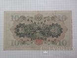 10 йен 1930 г., фото №6