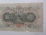 10 йен 1930 г., фото №7