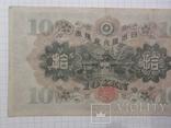 10 йен 1930 г., фото №8