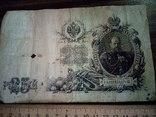 25 рублей 1909г, фото №2