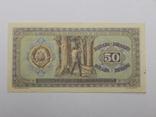 Бона 50 динар, 1946 г Югославия, фото №3