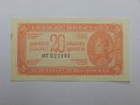 Бона 20 динар, 1944 г Югославия, фото №2