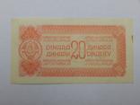 Бона 20 динар, 1944 г Югославия, фото №3