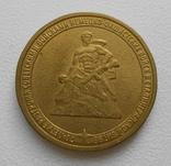 10 рублей 2013 70 лет Сталинградской битвы, фото №2
