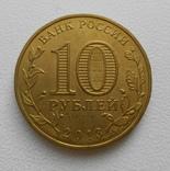 10 рублей 2013 70 лет Сталинградской битвы, фото №3