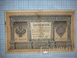 1898. 1 рубль (ЛЧ604293), фото №2