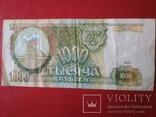 1000 рублей 1993 ЧН, фото №3