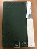 Вестник знания. 4 выпуск. СПБ 1906 год. 24х16 см, фото №4