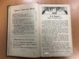 Вестник знания. 4 выпуск. СПБ 1906 год. 24х16 см, фото №9