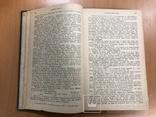 Вестник знания. 4 выпуск. СПБ 1906 год. 24х16 см, фото №10