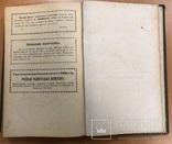 Вестник знания. 4 выпуск. СПБ 1906 год. 24х16 см, фото №13