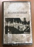 """""""Подмосковныя"""" культурные сокровища России. Москва 1912 год., фото №2"""