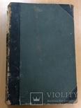 Большая энциклопедия. Том 1. 1900 год., фото №2
