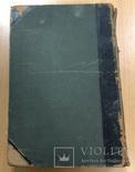 Большая энциклопедия. Том 1. 1900 год., фото №3