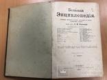 Большая энциклопедия. Том 1. 1900 год., фото №8