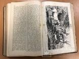 Большая энциклопедия. Том 1. 1900 год., фото №12