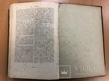 Большая энциклопедия. Том 1. 1900 год., фото №13