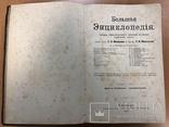 Большая энциклопедия. Том 2. 1900 год., фото №9
