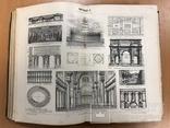 Большая энциклопедия. Том 2. 1900 год., фото №11