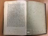 Большая энциклопедия. Том 2. 1900 год., фото №13