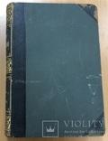 Большая энциклопедия. Том 3. 1901 год., фото №2