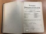 Большая энциклопедия. Том 3. 1901 год., фото №7