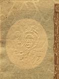 100 карбованців 1918 р. Знак державної скарбниці Української Держави (АА412110), фото №7