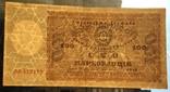 100 карбованців 1918 р. Знак державної скарбниці Української Держави (АА412110), фото №12