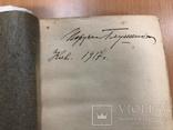 Повний збірник творів Шевченка. Редакція Дорошенка. Катеринослав 1914 рік., фото №7