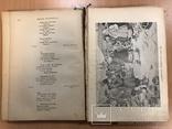 Повний збірник творів Шевченка. Редакція Дорошенка. Катеринослав 1914 рік., фото №9