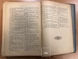 Повний збірник творів Шевченка. Редакція Дорошенка. Катеринослав 1914 рік., фото №11