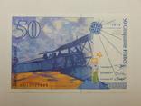 Бона 50 франков, 1994 г Франция, фото №3