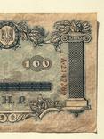 100 гривень1918р. Державний кредитовий бiлет УНР (А 02147289), фото №6