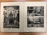 Киевский Владимировский собор. Альбом с фото Лазовского. 1897 год, фото №13