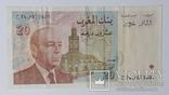 Марокко 20 дирхам 1996 год, фото №2