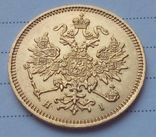 3 рубля 1874, фото №7