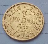3 рубля 1874, фото №2