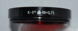 Красный фильтр К-8х 49х0,75, фото №4