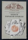 В. Сажин. Книги горькой правды. 1989 год., фото №2