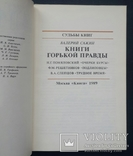 В. Сажин. Книги горькой правды. 1989 год., фото №3